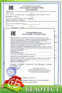 Декларации Таможенного союза