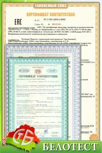 Сертификация в Республике Беларусь
