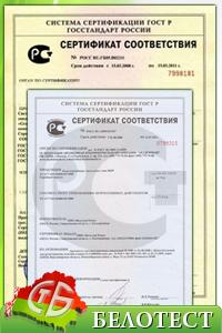 Список обязательная сертификация беларусь получение сертификата диплома шеф-повара